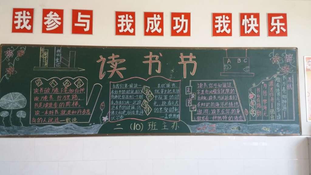 """杨屯镇中心小学开展""""我爱阅读""""手抄报及黑板报评比活动"""
