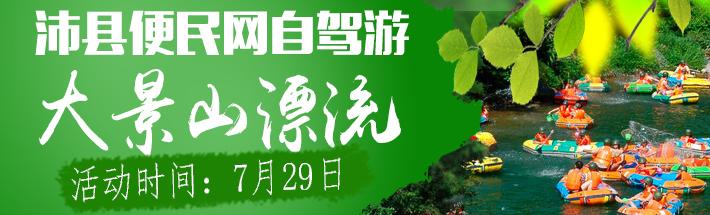 无漂流,不夏天!7月29日沛县便民网大景山漂流活动现火热报名中!